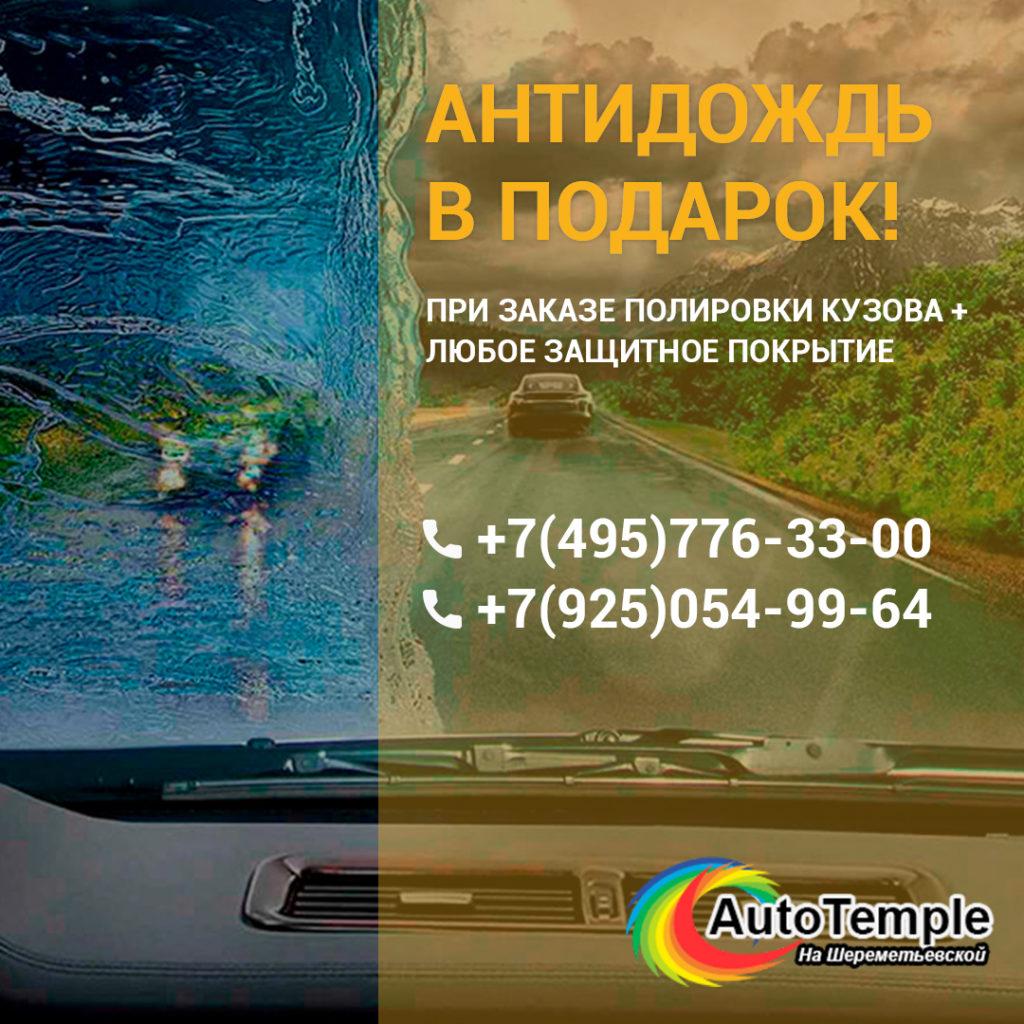 Ремонт крыла и двери автомобиля Мерседес ГЛК (Mercedes GLK)