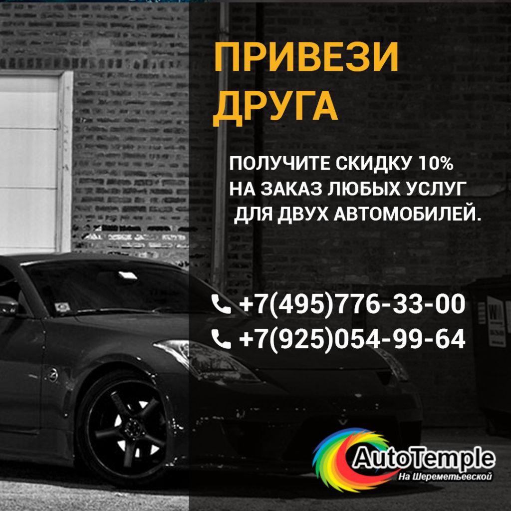 Ремонт бампера Мерседес (Mercedes)